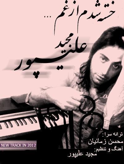 http://majidalipor.persiangig.com/www.majidalipour.blogfa.com.JPG